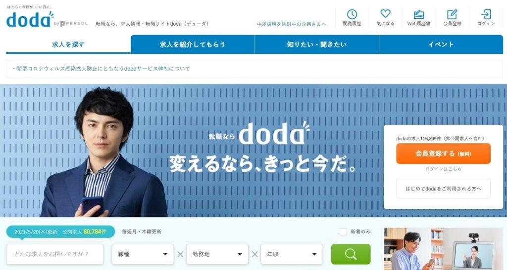 全員におすすめの転職サイト doda